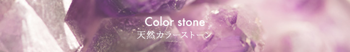 Color stone 天然カラーストーン