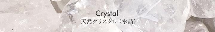 Crystal 天然クリスタル(水晶)