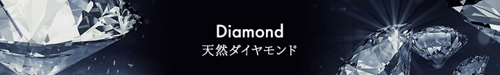 Diamond 天然ダイヤモンド